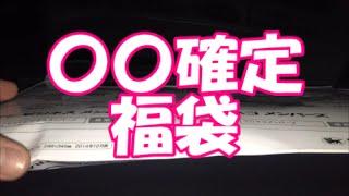 【完品】【〇〇確定福袋】【テムのレアル屋】【WCCF】【15-16】十クレ君の闇 第八話