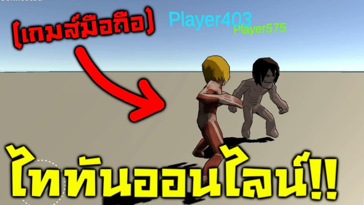 ไททันออนไลน์ เลือกไททันมาสู้กัน!! (เกมส๋มือถือ) - Attack On Titan