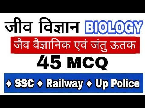 General Science Biology MCQ   जैव वैज्ञानिक एवं जंतु ऊतक   SSC CGL, CHSL, RRB ALP/GROUP-D, UP POLICE
