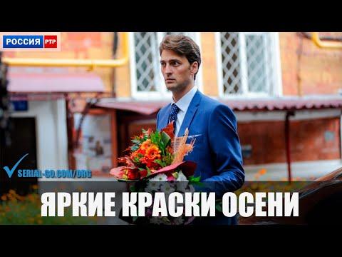 Сериал Яркие краски осени (2020) 1-4 серии фильм мелодрама на канале Россия - анонс