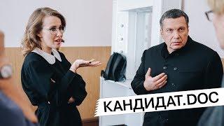 Кандидат.doc: Собчак и второй день дебатов на «России 24» [01/03/2018]