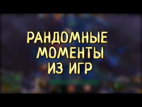 видео: dota 2 - Рандомные моменты из игр