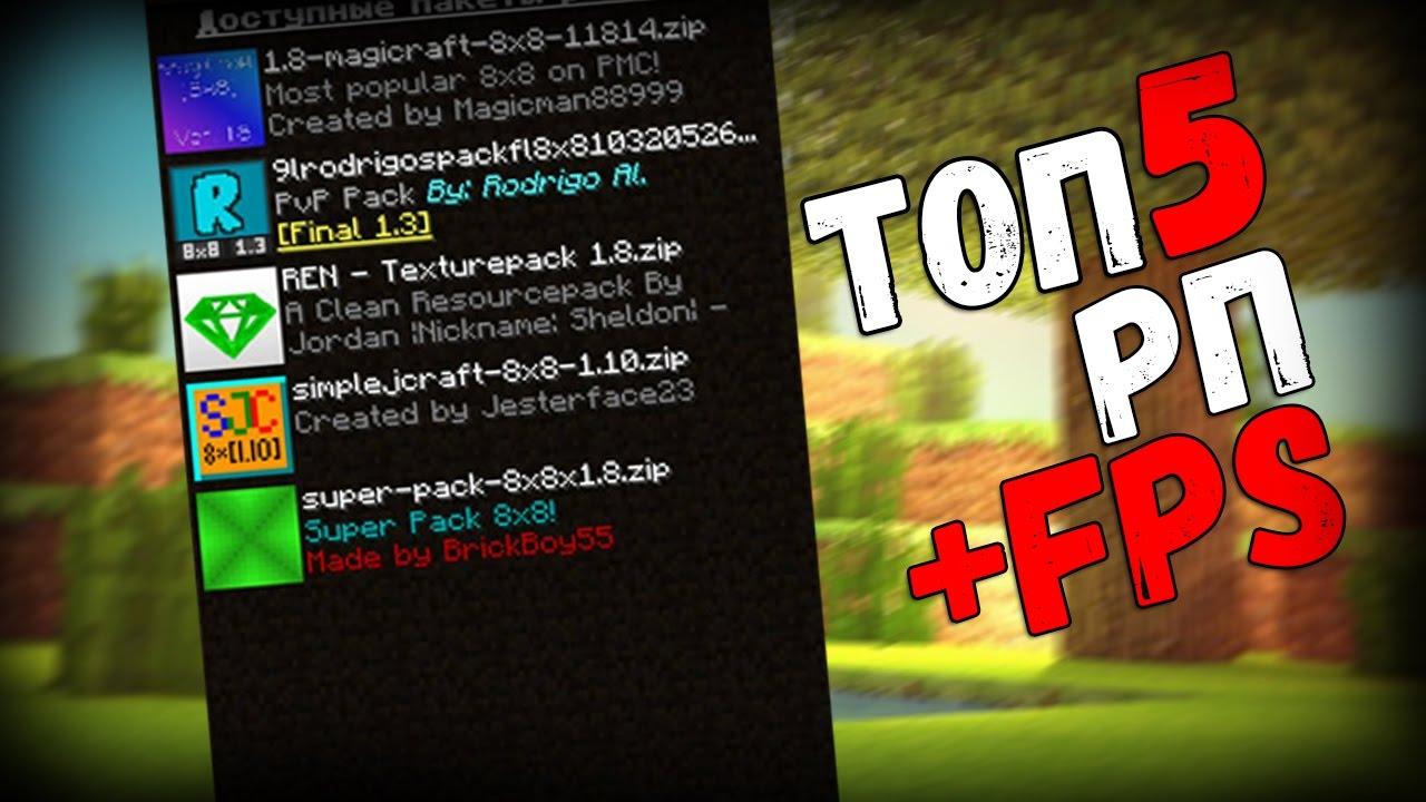 текстуры для поднятия fps в майнкрафт 1.0.0 #2