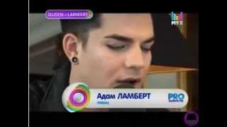 Queen & Adam Lambert in PRO-новости, эфир от 04.07.12