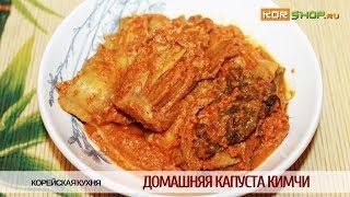 Корейская кухня: Домашняя капуста Кимчи