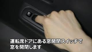 窓の開閉方法