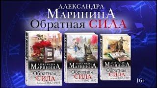 Новый роман Александры Марининой «Обратная сила»