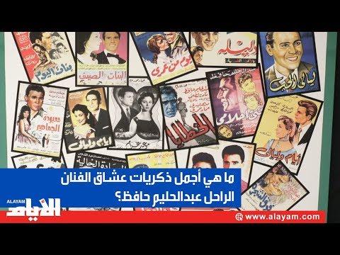 ما هي ا?جمل ذكريات عشاق الفنان  الراحل عبدالحليم حافظ؟  - 11:53-2019 / 4 / 20