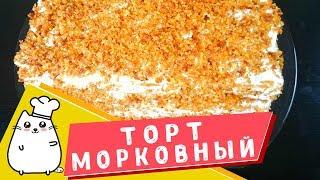 🥕Морковный Торт  Простейший и легкий рецепт из доступных продуктов