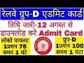 Railway Admit card तिथि जारी, 12 अगस्त से डाउनलोड करे , रेलवे एडमिट कार्ड, by Ramgarh Tech