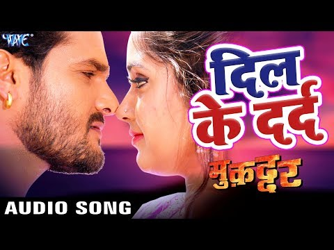 Khesari Lal का सबसे दर्द भरा गाना 2017 - Dil Ke Darad - Muqaddar - Bhojpuri Superhit Songs 2017 New