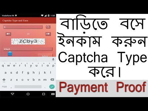 Captcha Entry Jobs From Home 2020 Bangla Tutorial ।।