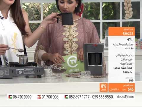 Beko Turkish Coffee Maker 2nd Gen Citrusstv