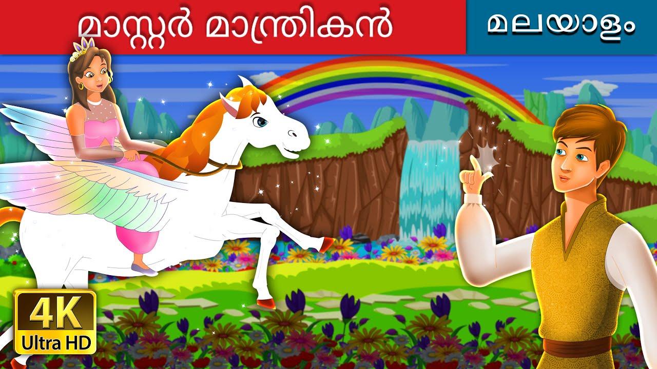 മാസ്റ്റർ മാന്ത്രികൻ | Master Magician in Malayalam | Malayalam Cartoon | Malayalam Fairy Tales