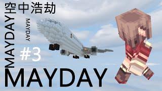 Minecraft : 國外冒險地圖 空中浩劫 MAYDAY #3