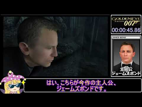 Download biim式 ゴールデンアイ007(wii)【rta】 part1