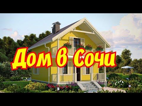 Дом в Сочи/Дом у моря/Гостевой дом в Сочи/Мини-гостиница в Сочи