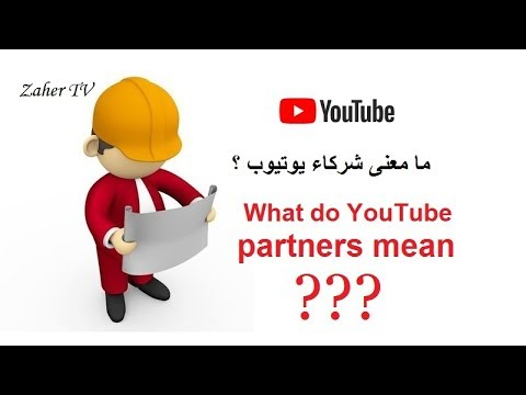 ما معنى شركاء يوتيوب What Do Youtube Partners Mean Youtube