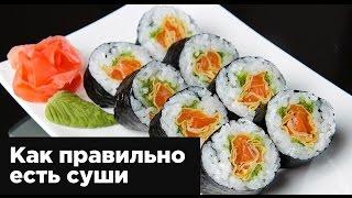 Как правильно есть суши — урок от японского шеф-повара (русские субтитры)