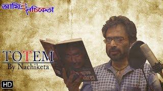 Totem | Thriller Story | Nachiketa Chakraborty | Bipajjanak Baro | Ami E Nachiketa