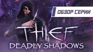 """Обзор серии """"Thief"""". Часть 3 """"Deadly Shadows"""""""