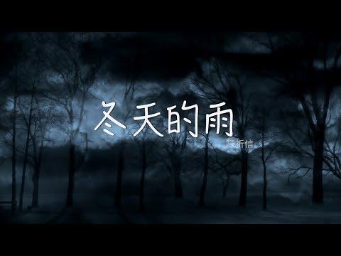 冬天的雨 陳祈信