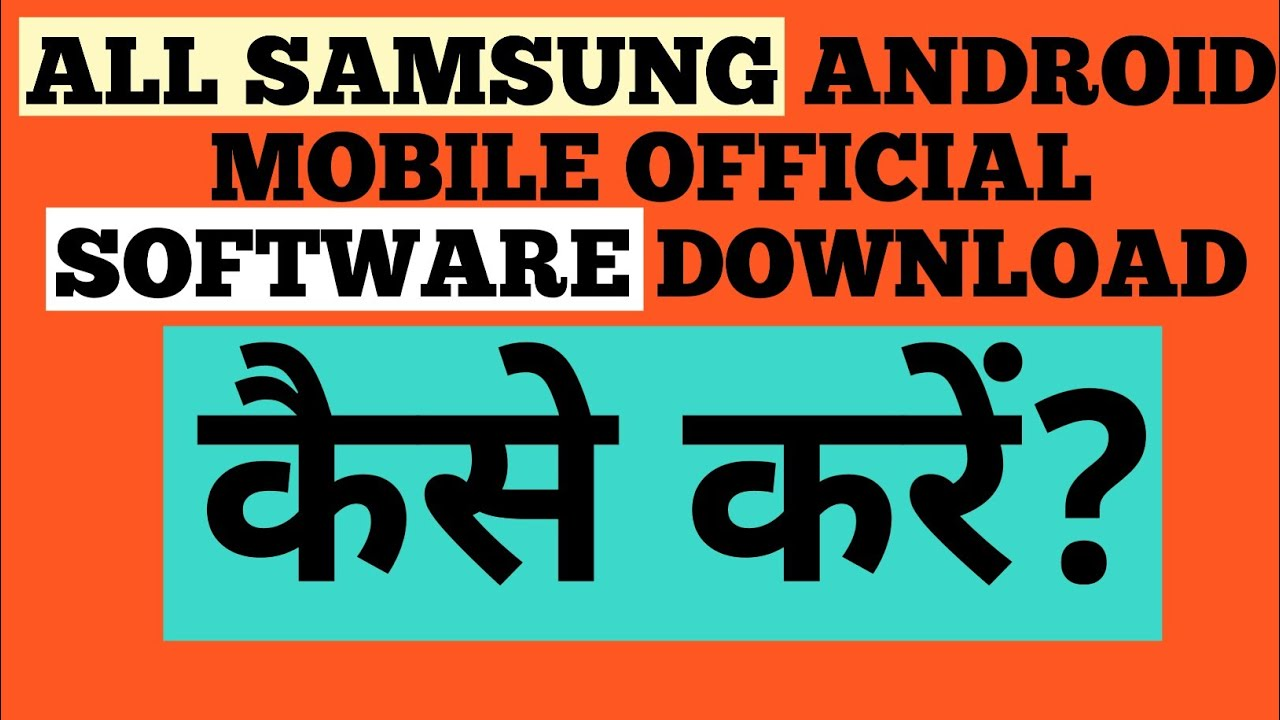 How to Download All Samsung Firmware | SamMobile Account | Samsung Flash  File Kaise Download Kare by MobiCom Tips