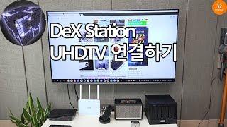 삼성 덱스스테이션 UHD TV와 연결해서 사용해봤더니