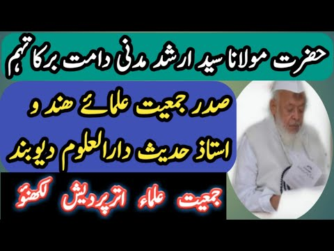 Download maulana sayed arshad madani in lucknow part.6 sadar jamiat ulama i hind