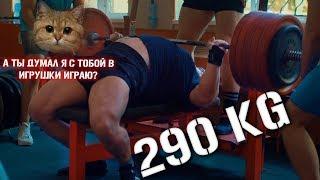 Игры с 290 килограммами