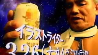 キリンビール 21世紀ビール 2001年 ウルトラマン:黒部進 ウルトラセブ...