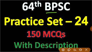 64th BPSC practice set -24 | 64th BPSC Test Series -24 | 64th BPSC Mock Test -24 |BPSC online set 24