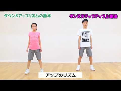 ダンスステップアップ上達法 STEP2ダウン&アップリズムの基本