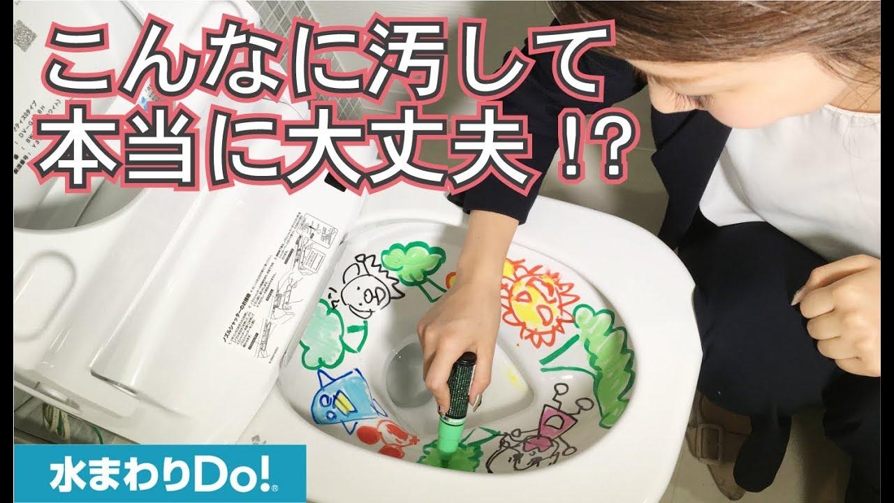 【リクシル サティス】汚れないトイレを、油性ペンで限界まで汚してみた。