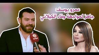 """عمرو يوسف: جاهز لمواجهة وفاء الكيلاني.. وجنس مولودي """"حاجة شخصية""""!"""