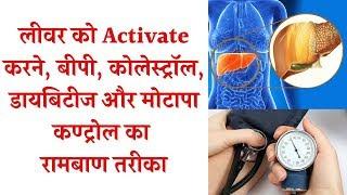 लीवर को Activate करने, बीपी, कोलेस्ट्रॉल, डायबिटीज, मोटापा और Sperm Quality बढाने का रामबाण तरीका