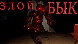 ОЧЕНЬ ЗЛОЙ И БЫСТРЫЙ АНИМАТРОНИК / 3 СЕРИЯ / БЫК / Case Animatronics 2 Survival