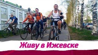 Живу в Ижевске 29.04.2019