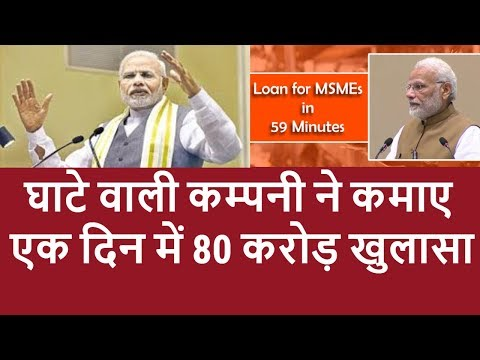 Scam In MSME 59 Minute Loan Contract Given To Loss Making Company