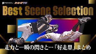 走力と一瞬のひらめきと…『好走塁』まとめ《Best Scene Selection》