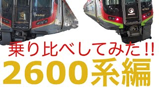JR四国2600系 2700系乗り比べしてみた!2600系編