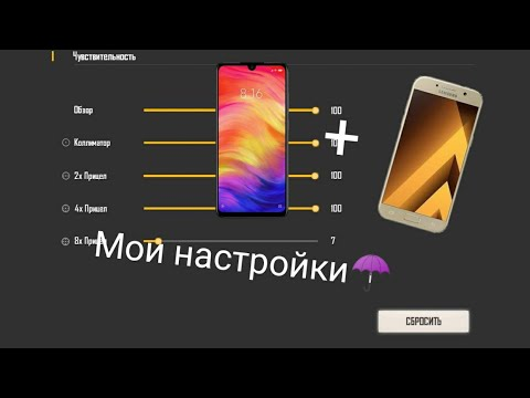 Мои настройки Xiomi Redmi Note 7 + Олд игрока Из КеепМайСкилл Samsung A5