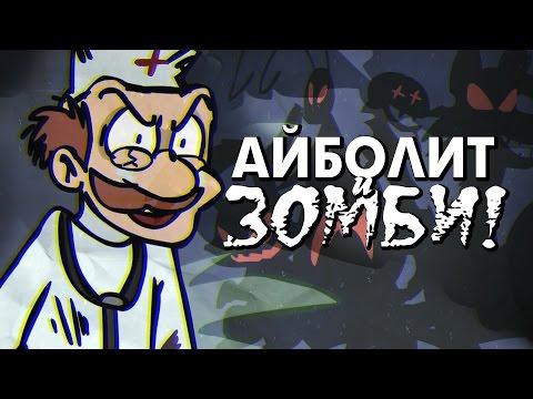 АЙБОЛИТ: ЗОМБИ-ВЕРСИЯ