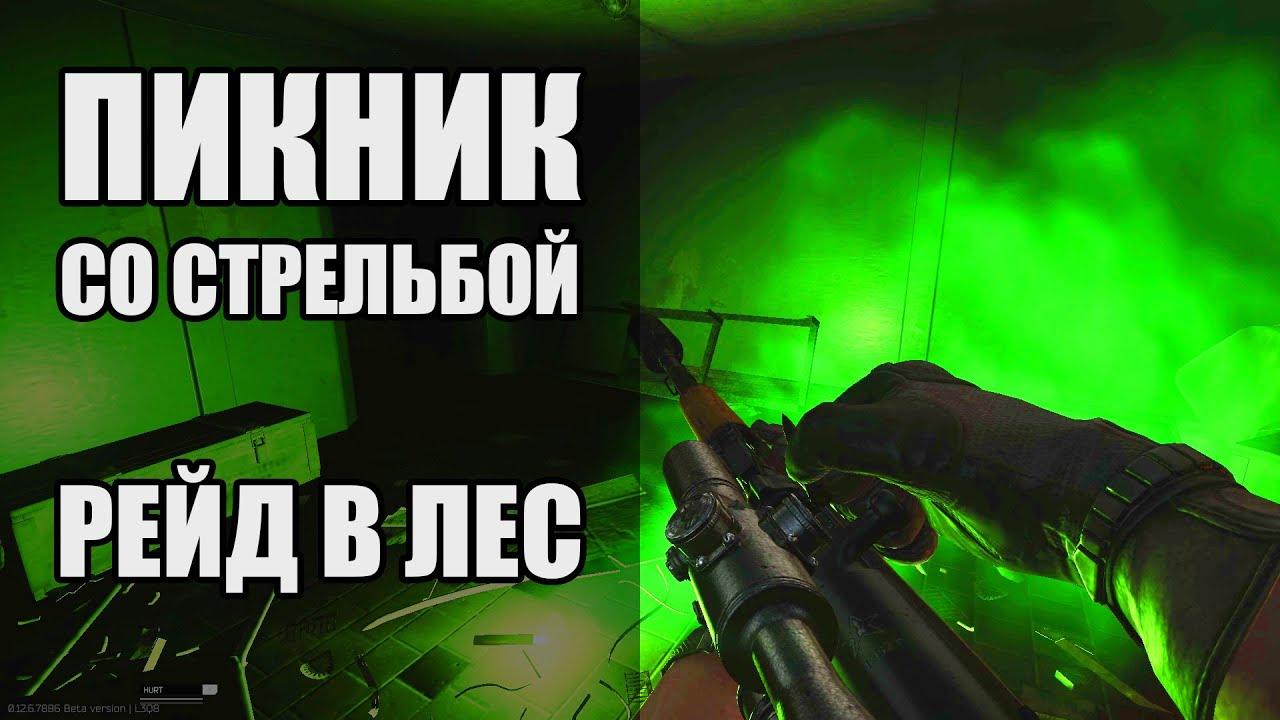 Тарков Пикник со стрельбой. Полный рейд в Лес. Escape from Tarkov