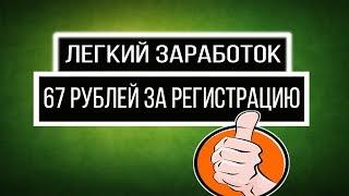 1000 руб за регистрацию. Простой заработок в интернете без вложений на крипто валюте