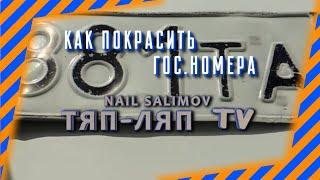 видео Восстановление номеров на машину