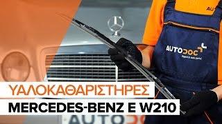 Δωρεάν βίντεο οδηγιών για Mercedes S210 - Η συντήρηση ΚΑΝΤΟ ΜΟΝΟΣ ΣΟΥ του αυτοκινήτου σου είναι ακόμα δυνατή
