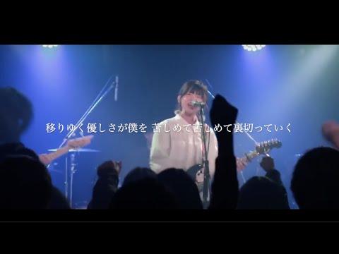 harue - 居場所 (Lyric Video)