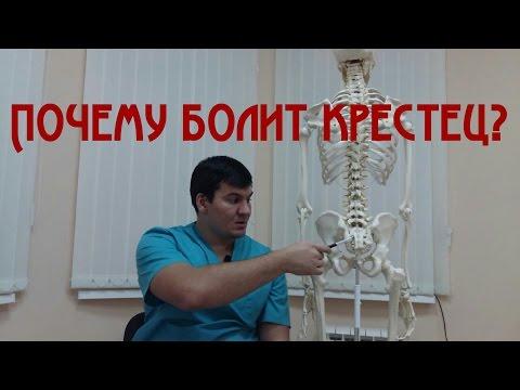 Болит крестец.Ответы на вопросы. Доктор Алексеев. Aching Sacrum. Answers On Questions. Dr. Alekseev.