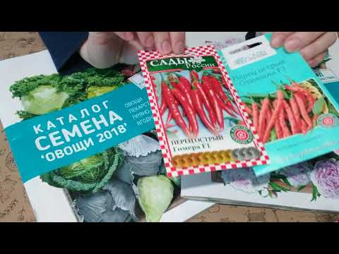 """Мой выбор """"Сады России"""" обзор семян"""